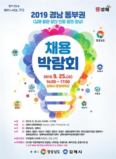경남 동부권 채용박람회.