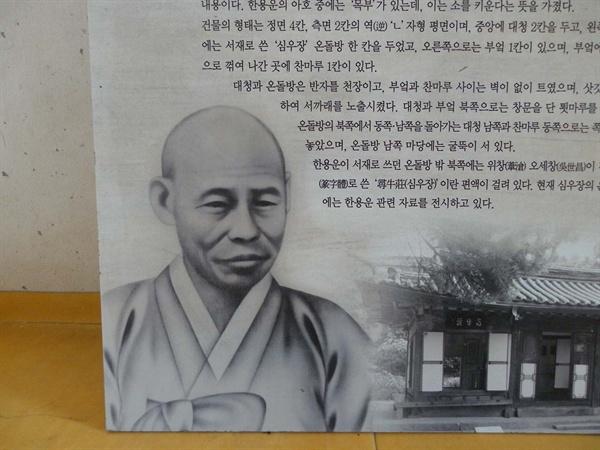 한용운이 살았던 심우장에서 찍은 사진. 심우장은 서울 성북구 성북동에 있다.