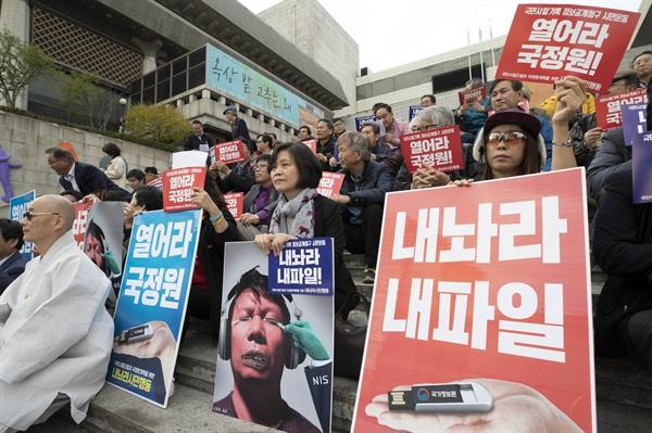 2017년 10월 24일 서울 세종문화회관 앞에서 '국민사찰기록 정보공개청구 시민운동, 열어라 국정원, 내놔라 내파일' 기자회견이 열리고 있다.