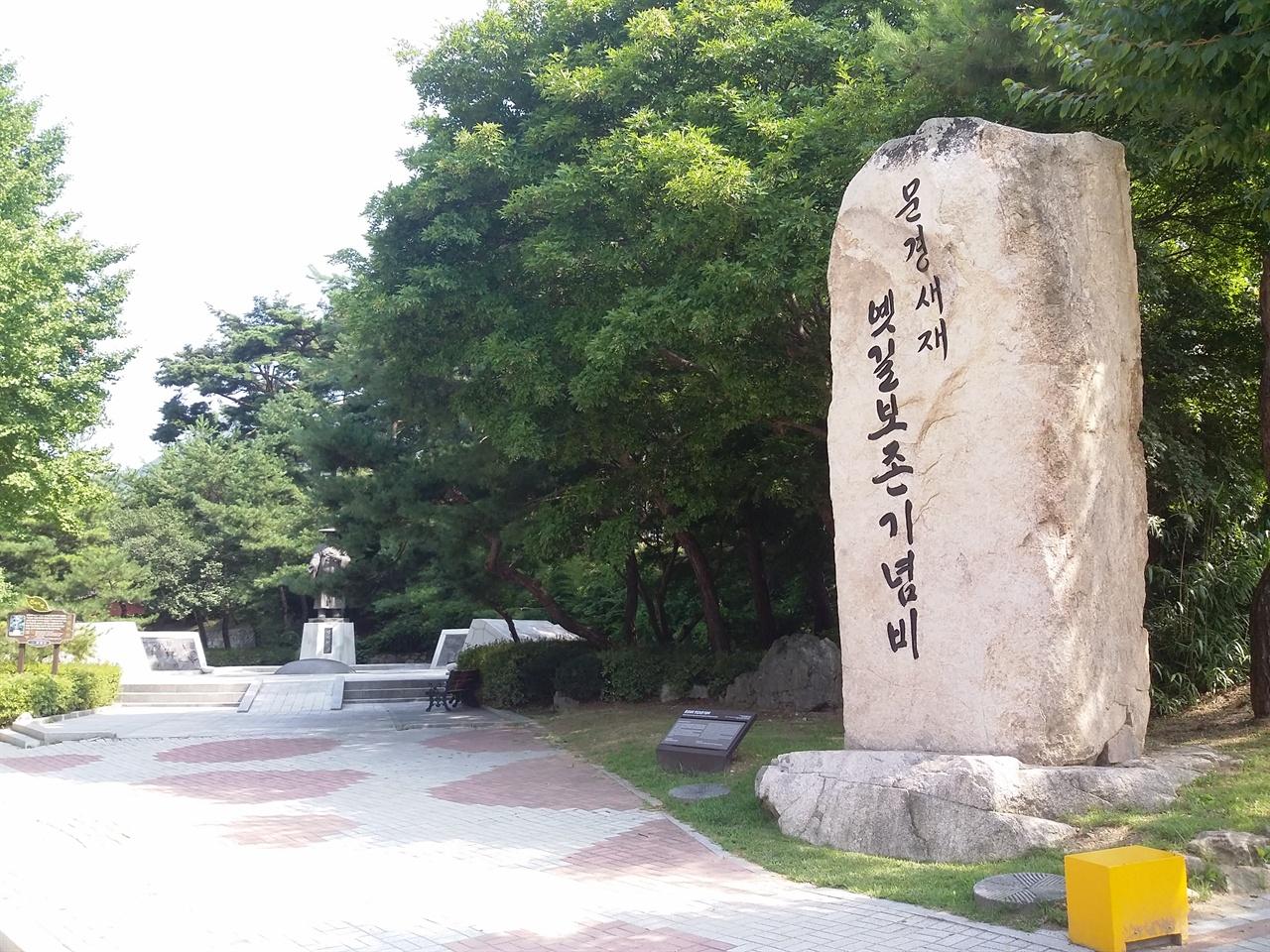 문경새재 입구에 세워진 옛길보존기념비.