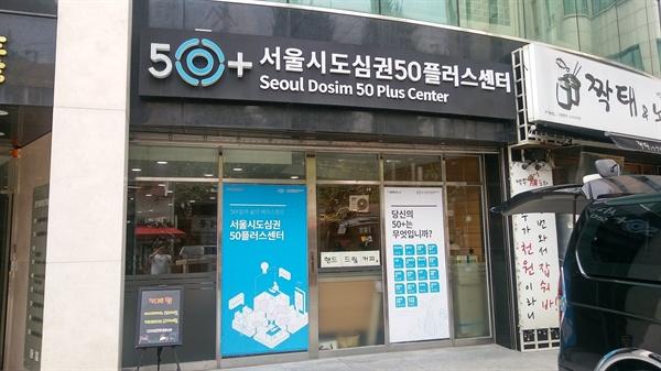 서울시도심50플러스센터 서울50플러스재단 산하의 여섯 개 지역 센터 중 한 곳인 '서울도심권50플러스센터'. 8층 건물 중 5개 층에 센터 시설이 들어섰다.