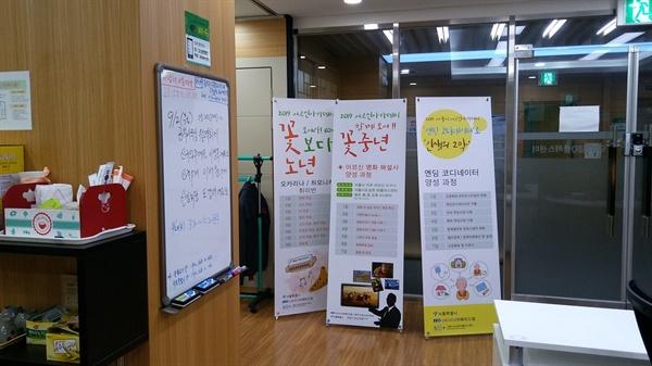 공유사무실 입주 사업자들의 홍보 배너 서울50플러스 공유사무실 입주 사업자들은 재단 시설을 활용한 사업을 펼칠 수 있다.
