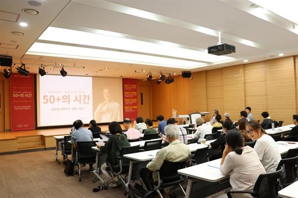 서울50플러스재단 교육 프로그램 새로운 삶을 설계하는 50대들을 위한 교육 프로그램을 많이 제공한다.