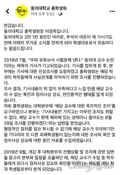 부산 동의대학교 총학생회가 페이스북에 올린 글 일부.