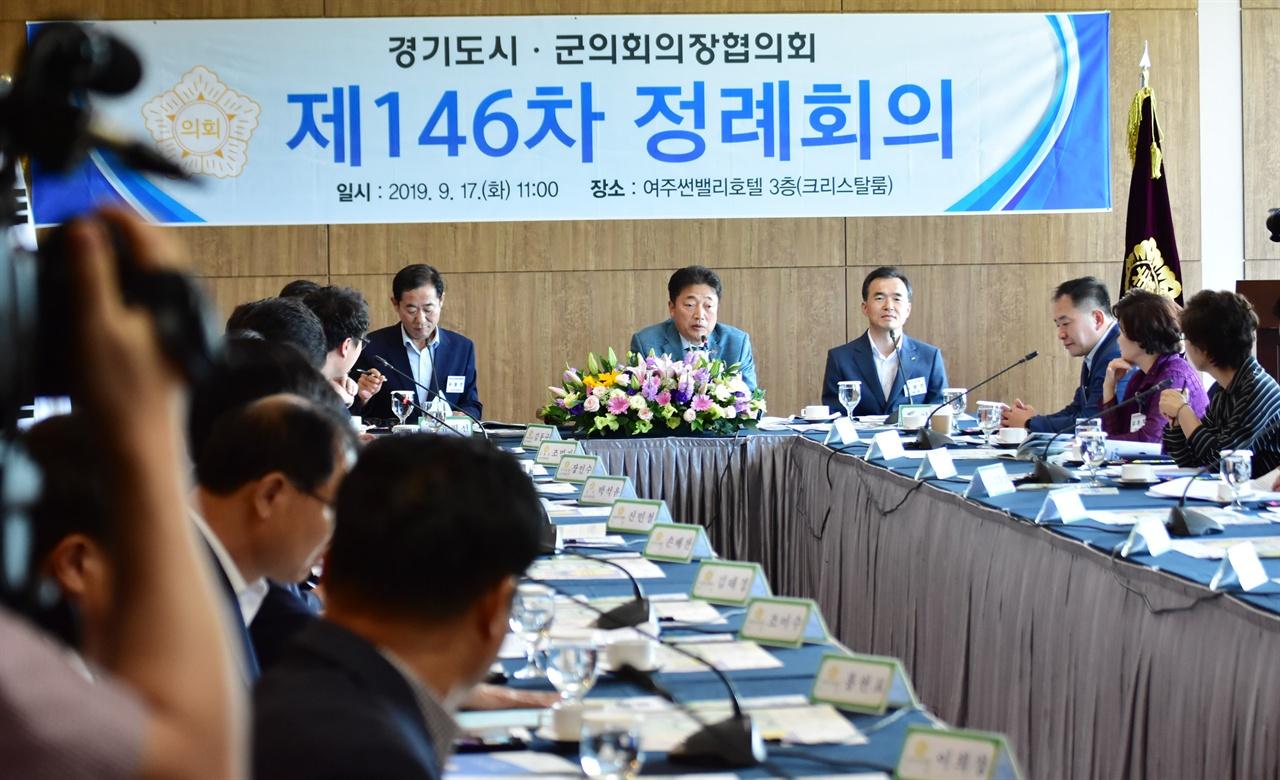 제 146차 경기도시군의회의장협의회 모습
