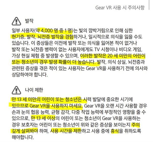 삼성 '기어 VR' <사용설명서>에 나온 내용.