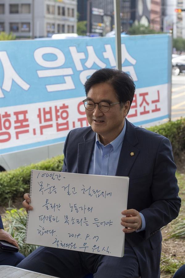 """""""100일간 목숨을 걸고 철탑 위에 올라간 노동자의 피맺힌 목소리를 들어야 합니다""""라는 글로 김용희씨를 응원한 우원식 의원"""