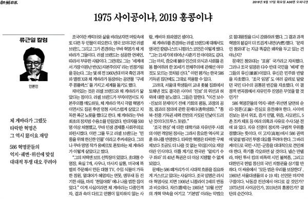 9월 17일 치 '조선일보'에 실린 류근일 칼럼 '조선일보_1975 사이공이냐, 2019 홍콩이냐'.