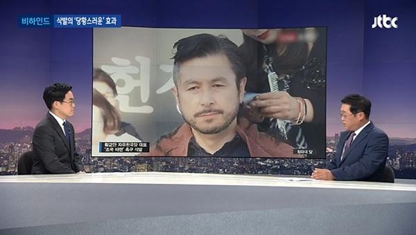 18일 JTBC <뉴스룸> '비하인드 뉴스' 방송 장면