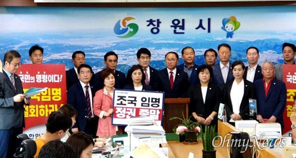 자유한국당 창원시의원들은 18일 오전 창원시청 브리핑실에서 기자회견을 열어 조국 장관의 사퇴를 촉구했다.