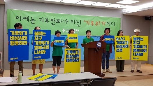 기자회견 중인 충남녹색당 당원들