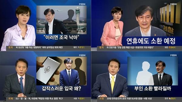 '조국 5촌 조카' 보도에 조국 장관 얼굴 내보낸 MBN(9/9~16)