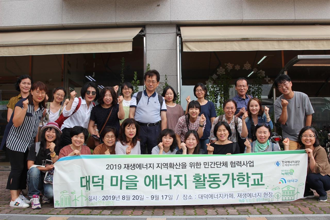 지난 9월 10일, 대덕마을에너지활동가들이 마을에너지투어에 나섰다.