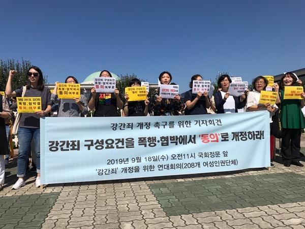 """208개의 여성인권단체들이 연합해 만든 연대체인 '강간죄 개정을 위한 연대회의'는 18일 오전 11시 국회 정문 앞에서 기자회견을 열고 """"국회가 강간죄를 개정해 '미투운동'에 응답해야 한다""""고 주장했다."""