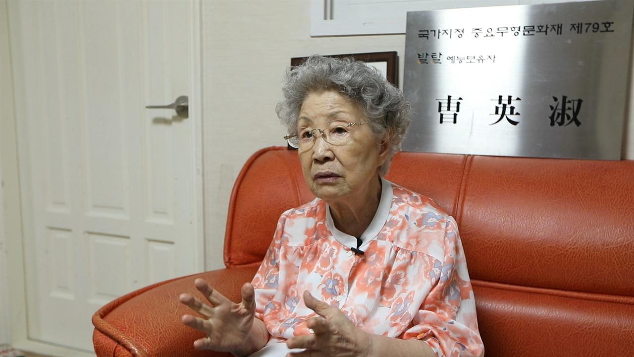 조영숙 발탈보유자 (국가무형문화재 79호)가 인터뷰를 하고 있다.