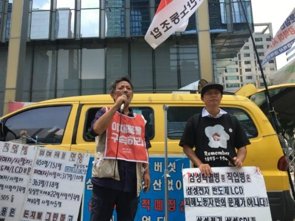 삼성일반노조 김성환 위원장과 조합원이 8월 28일 서울 삼성본관 앞에서 집회를 열고 있다