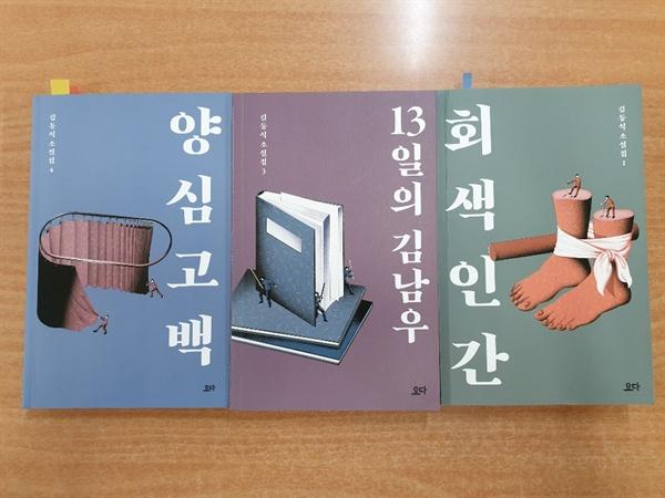 김동식 작가의 책들 강연회에서 사인 받은 책들