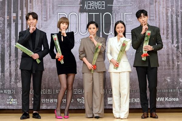 SBS 새 수목 드라마 <시크릿부티크> 제작발표회 현장
