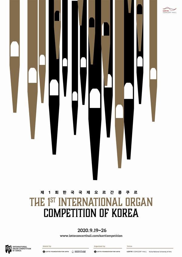 한국국제오르간콩쿠르포스터