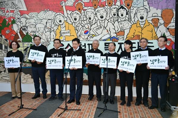 18일 오후 부산대에서 열린 '부마민주항쟁 국가기념일 지정 환영 기자회견'.