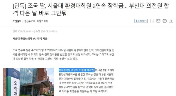△ 곽상도 의원을 출처로 조국 당시 후보자 딸이 장학금을 '먹튀'했다고 단독 보도한 조선일보(8/21)