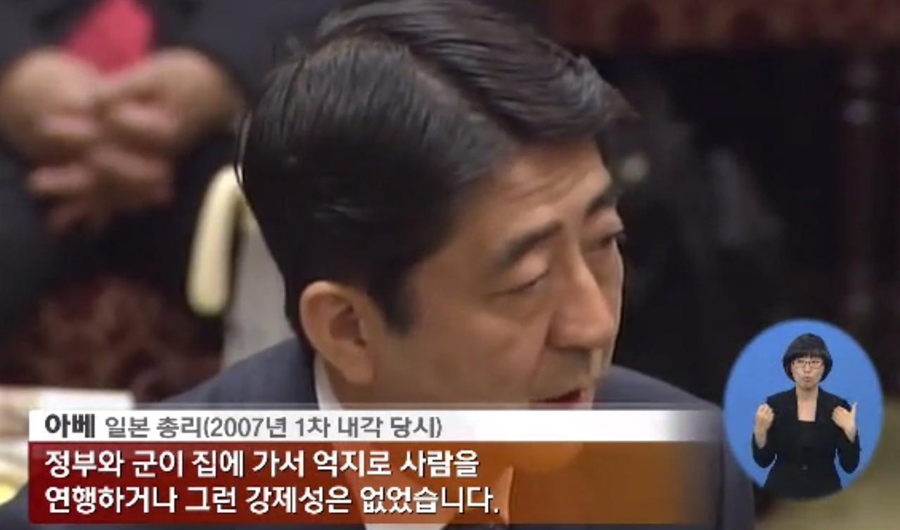 2007년, 중의원에서 위안부 강제연행과 관련해 답변하는 아베 총리.
