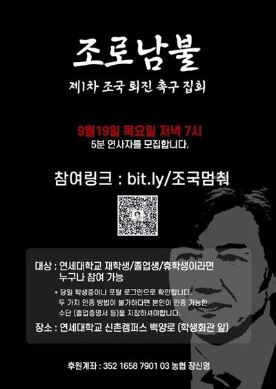 19일 오후 7시 연세대학교 신촌캠퍼스에서 열릴 조국 '제1차 조국 퇴진 촉구 집회' 관련 포스터다.
