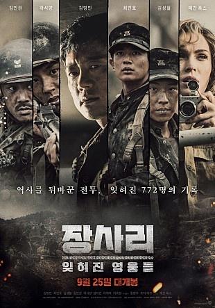 <장사리: 잊혀진 영웅들> 포스터