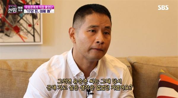 지난 17일 방영된 SBS < 본격연예한밤 >의 한장면
