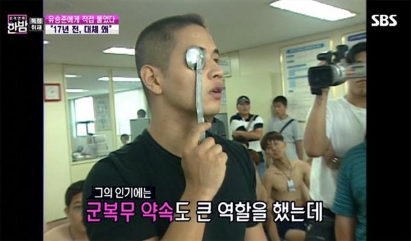 지난 17일 방영된 SBS < 본격연예한밤 >의 한 장면