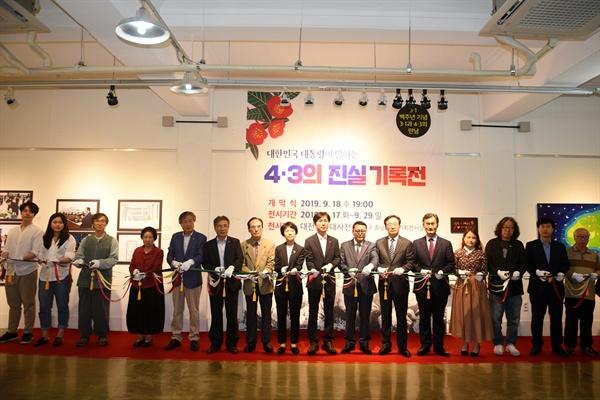 '대한민국 대통령이 말하는 4.3의 진실 기록전' 대전 전시가 9월 17일부터 28일까지 진행되는 가운데, 18일 저녁에 개막행사에서 진행됐다.
