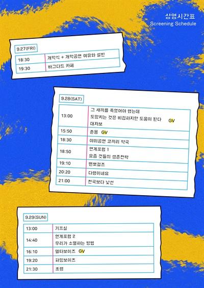 '제1회 남해무인도영화제'.