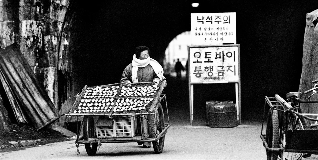 군산 해망굴 입구 생선 노점상(1989년 촬영)