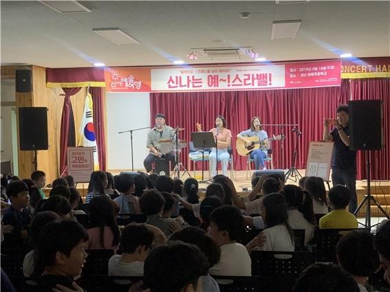 지난 18일 괴산 문광초등학교에서 열린'신나는 예~!스라밸' 프로그램 <1253밴드와 함께하는 토닥토닥 콘서트>.