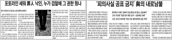 △조선일보 기사 캡처(좌측 1/15일자, 우측 9/18일자 기사)