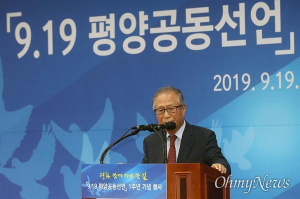 정세현 민주평화통일자문회의 수석부의장이 19일 오전 서울 종로구 남북회담본부에서 열린 '9.19 평양공동선언 1주년 기념행사'에 참석해 기념사를 하고 있다.