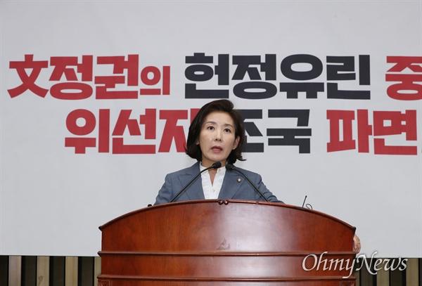 자유한국당 나경원 원내대표가 19일 국회에서 열린 의원총회에서 인사말 하고 있다.