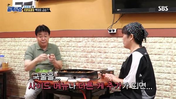 18일 방송된 SBS <백종원의 골목식당>의 한 장면