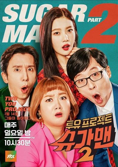 JTBC <슈가맨2> 포스터