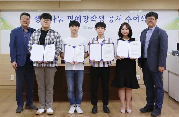 울산대학교 장학생들이 어려운 학우들에 장학금을 양보하는 행복나눔명예장학 증서 수여식이 19일 울산대 학생회관에서 열렸다