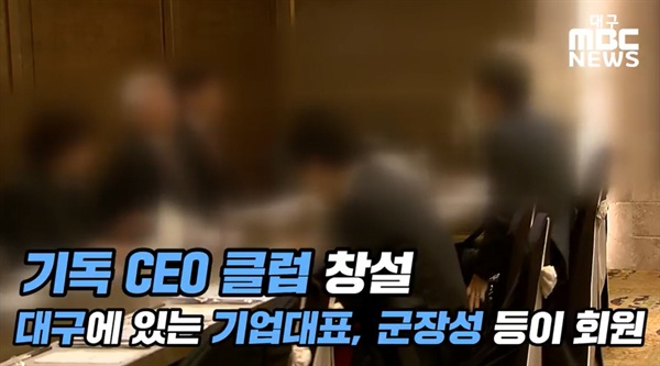 지난 18일 대구MBC가 유튜브에 공개한 <[3분 뚝딱] 황교안 아들 군복무 특혜 의혹>의 한 장면