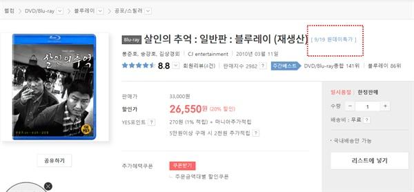 한 온라인 판매사에서 <살인의 추억> 블루레이를 9월 19일 단 하루, 20% 할인에 판매하겠다고 밝혔다.
