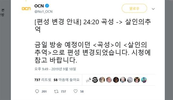 CJ계열의 영화전문 채널 OCN이 당초 방영 예정이었던 <곡성> 대신 <살인의 추억>을 편성했다고 밝힌 SNS 게시물