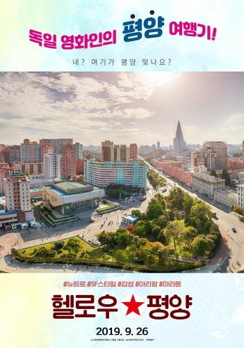 영화 <헬로우 평양> 포스터