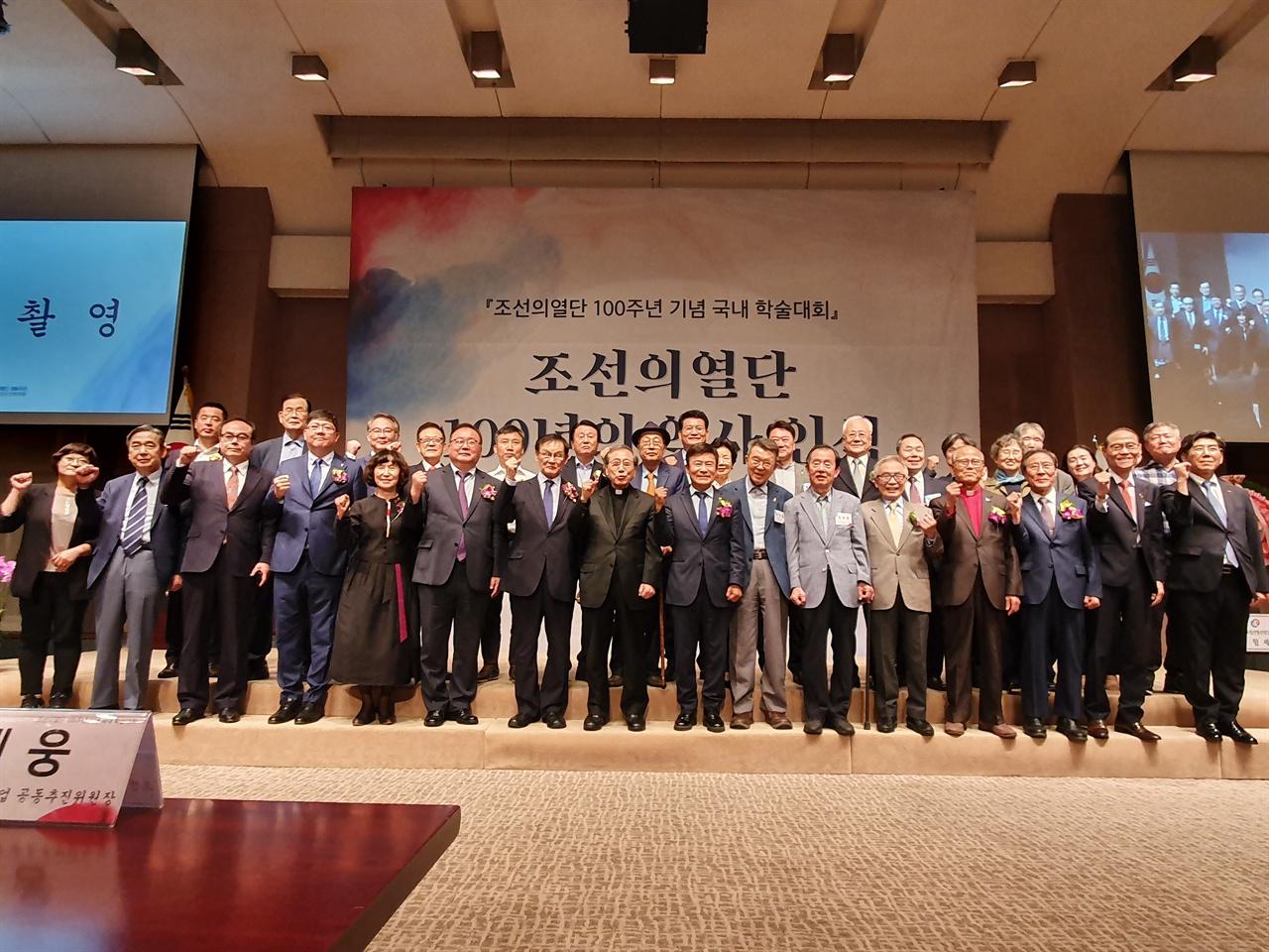 조선의열단 100주년 기념 학술대회 '조선의열단 100년의 역사인식'에 참석한 내외귀빈들의 모습