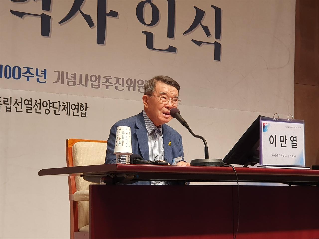 김원봉 서훈의 쟁점과 대안에 대해 발표하는 이만열 숙명여대 명예교수