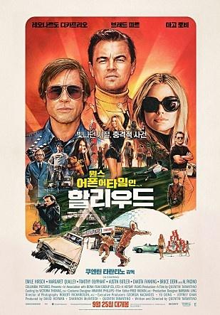 영화 <원스 어폰 어 타임 인 할리우드> 포스터