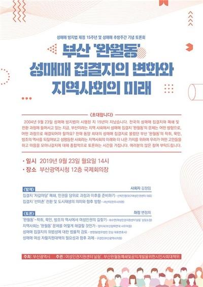 """""""부산 '완월동' 성매매 집결지의 변화와 지역사회의 미래"""" 토론회."""