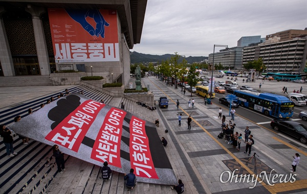 환경단체 녹색연합 회원들이 세계기후행동주간인 20일 오전 서울 종로구 세종문화예술회관 계단에서 기후위기 탈출 기자회견을 열고 석탄발전소 가동 및 증설 반대를 촉구하는 퍼포먼스를 하고 있다.