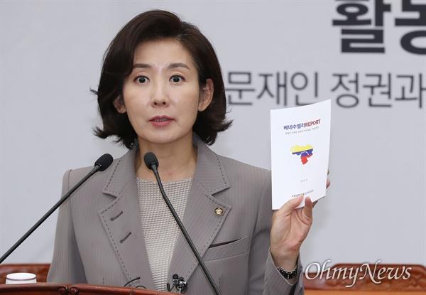 자유한국당 나경원 원내대표가 20일 오전 국회에서 열린 베네수엘라 리포트위원회 활동 보고회에서 발언하고 있다.